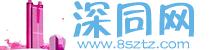 深圳同志网